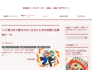 nigaoe.mahoba.jp screenshot