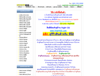 nightdd.com screenshot