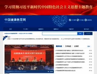 nihe.org.cn screenshot