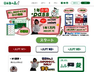nihongonomori.com screenshot