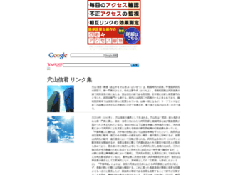 nii.sarashi.com screenshot