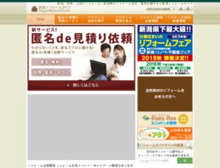 niigata-reform.jp screenshot