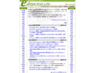 niigata.e-doyu.jp screenshot