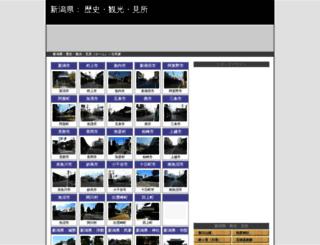 niitabi.ehoh.net screenshot