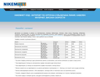 nikem-bg.com screenshot