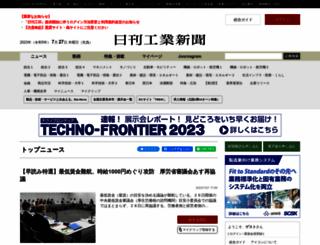 nikkan.co.jp screenshot