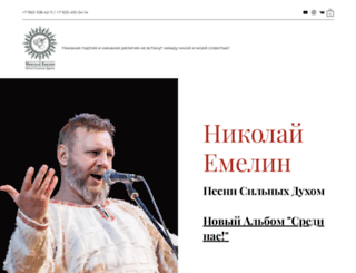 nikola-emelin.ru screenshot