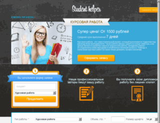 nikolaev.iwowsystem.ru screenshot