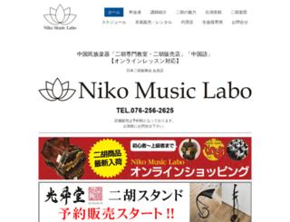 nikomusiclabo.jimdo.com screenshot