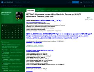 nikon-sale.livejournal.com screenshot