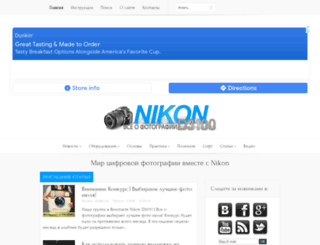 nikon3100.ru screenshot