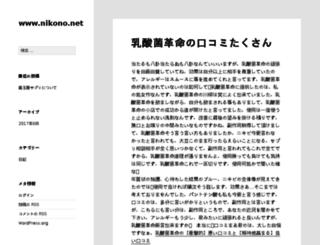 nikono.net screenshot