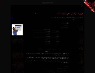 nilou.loxblog.ir screenshot