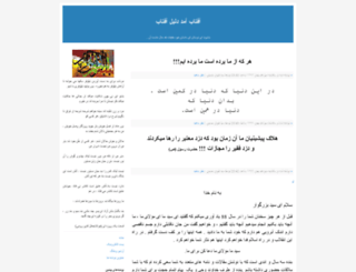 niloufarvamordab.blogfa.com screenshot