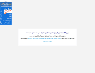 nina186.blogfa.com screenshot