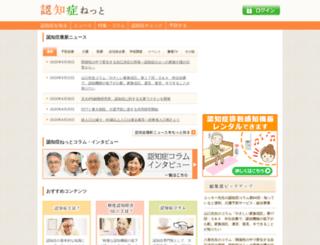 ninchisho.net screenshot