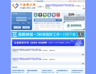 ningbo.hbrc.com screenshot