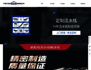 ningboktwx.com screenshot