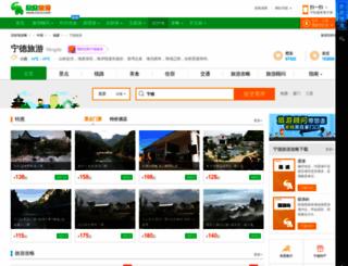ningde.cncn.com screenshot