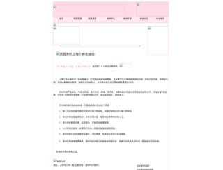 ningjingcat.com screenshot