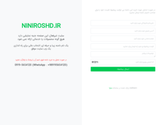 niniroshd.ir screenshot