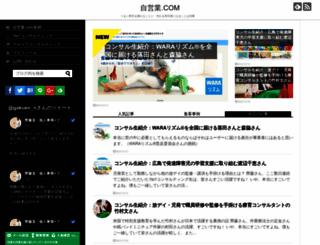 ninkiclass.jp screenshot