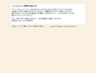 nippi-shop.com screenshot