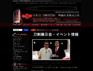 nipponto.co.jp screenshot