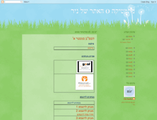 nir-math0.blogspot.co.il screenshot