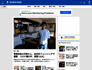 nishitama.keizai.biz screenshot