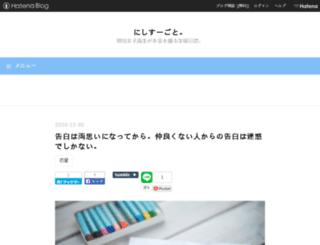 nisi-su.hatenablog.com screenshot