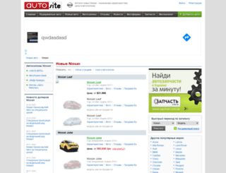 nissan.autosite.com.ua screenshot