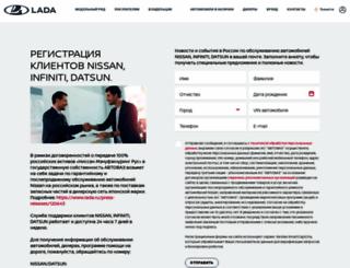 nissan.ru screenshot