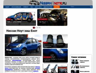 nissanenote.ru screenshot