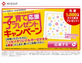 nissay-campaign.jp screenshot