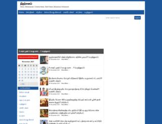 nitharsanam.net screenshot