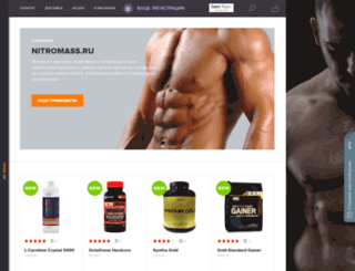 nitromass.ru screenshot