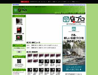 niwablo.jp screenshot