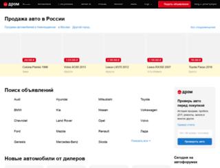 nizhneudinsk.drom.ru screenshot