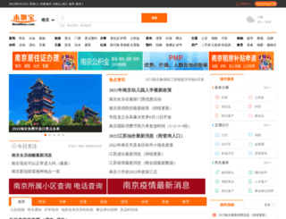 nj.bendibao.com screenshot