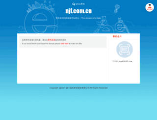 njf.com.cn screenshot