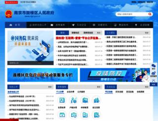 njgl.gov.cn screenshot