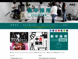 nkl.jp screenshot