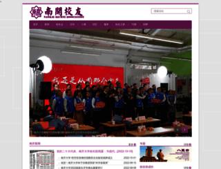nkuaa.nankai.edu.cn screenshot