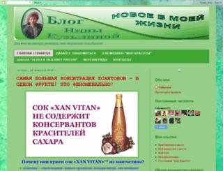 nkusmina.blogspot.ru screenshot