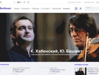 nm.bigbilet.ru screenshot