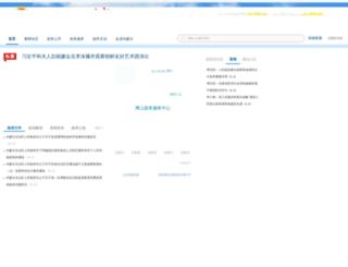 nmg.gov.cn screenshot