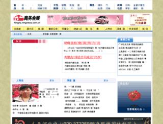 nmghz.nmgnews.com.cn screenshot