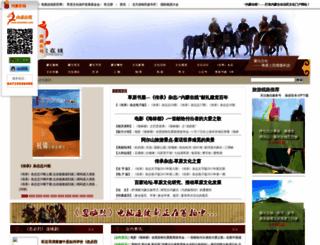nmonline.com.cn screenshot