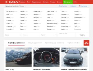 nn.auto.ru screenshot
